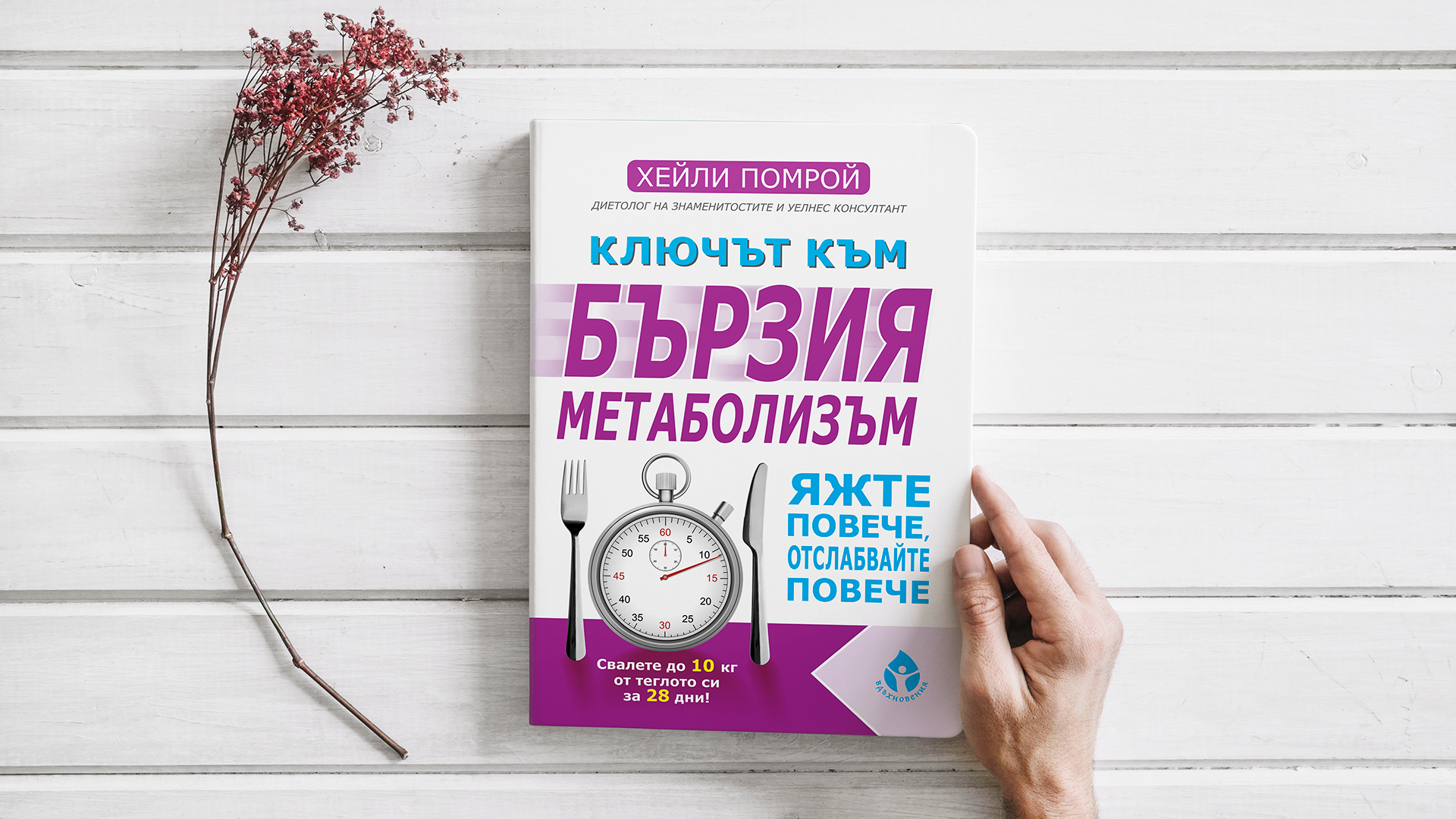 http://3con.eu/newsroom/wp-content/uploads/2018/03/Fast_metabolism-fb-cover.png