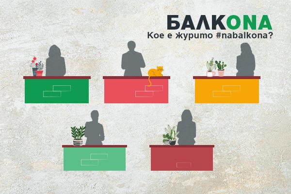 http://3con.eu/newsroom/wp-content/uploads/2020/05/PR_BALKONA_14_05.png