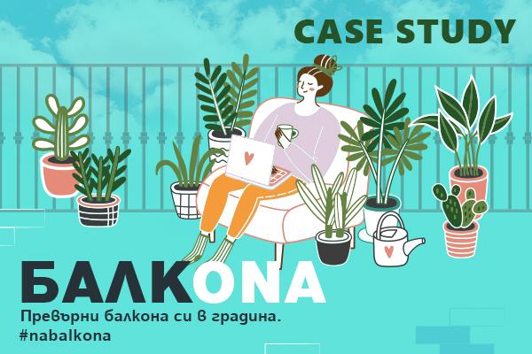БАЛКONA case study