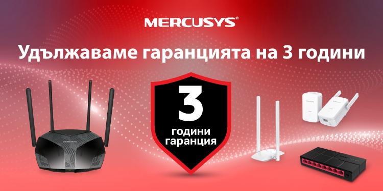 Mercusys обявява удължаване на гаранционния срок за всички продукти на компанията