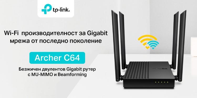 TP-Link пуска на пазара новия безжичен двулентов Gigabit рутер Archer C64, осигуряващ непрекъснати връзки и висока производителност