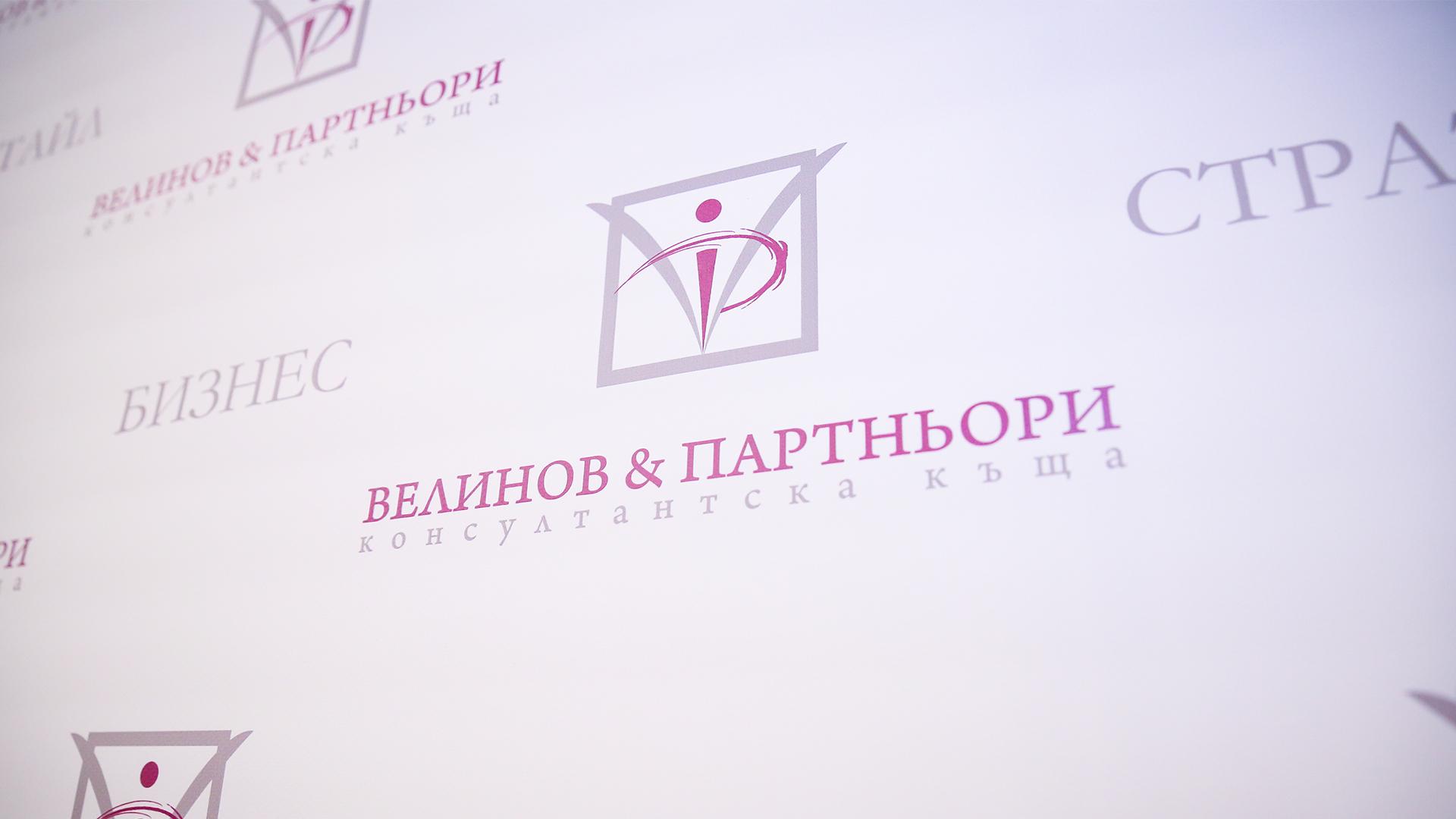 """15г. КК """"Велинов и партньори"""""""