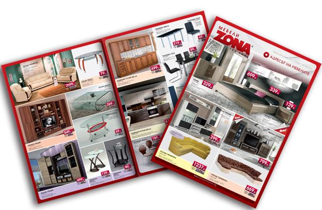Zona For Home месечни брошури